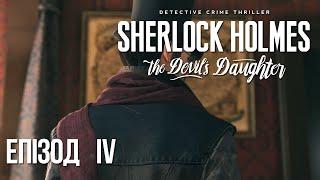 """Епізод 4 — """"На мушці"""" [Sherlock Holmes : The Devil's Daughter] — проходження українською"""