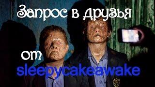 Запрос в друзья от sleepycakeawake 18+