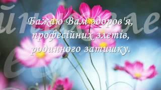Вітання до Всеукраїнського дня бібліотек .wmv