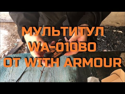 Мультитул WA-010BO от With Armour. Проект Чистота.