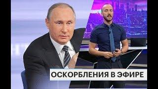 Грузинский ведущий оскорбил Владимира Путина и его родителей в прямом эфире канала Рустави 2