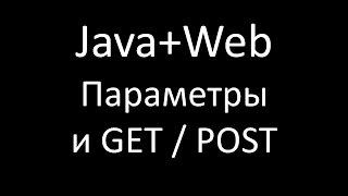 Java+Web (JSP/Servlets). Урок 6: Передача параметров через GET и POST запросы