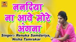 Sohar Geet | Nandiya Na Aave More Aangna | Bundelkhandi Song 2017 | Renuka Samdariya