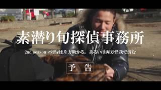ドラマ『素潜り旬探偵事務所 2nd season』予告 姫神ゆり 動画 4