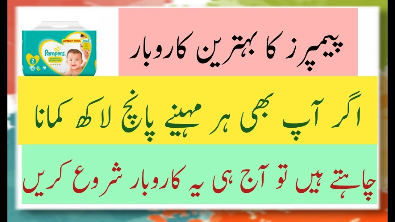 Pamper Business in Pakistan - Earn 5 Lac par Month - Small Investment  Business