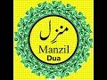 Manzil Dua Complete with Fast Recitation