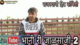 #bhawani pareekभानी री जाळसाजी-2 RAJSTHANI HARYANVI COMEDY VIDEO#grynow