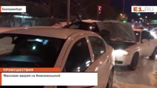 Массовая авария на Комсомольской