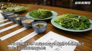大蔵村の肘折温泉で行われる「山菜の食まつり」期間中(13日~6月11日)...