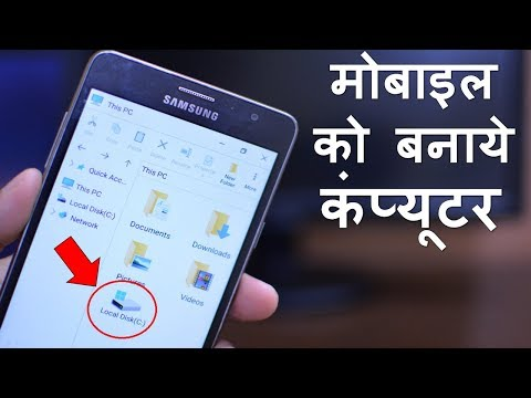 How Turn your Android Phone into a Computer | Windows OS ? Mobile ko Computer kaise banaye