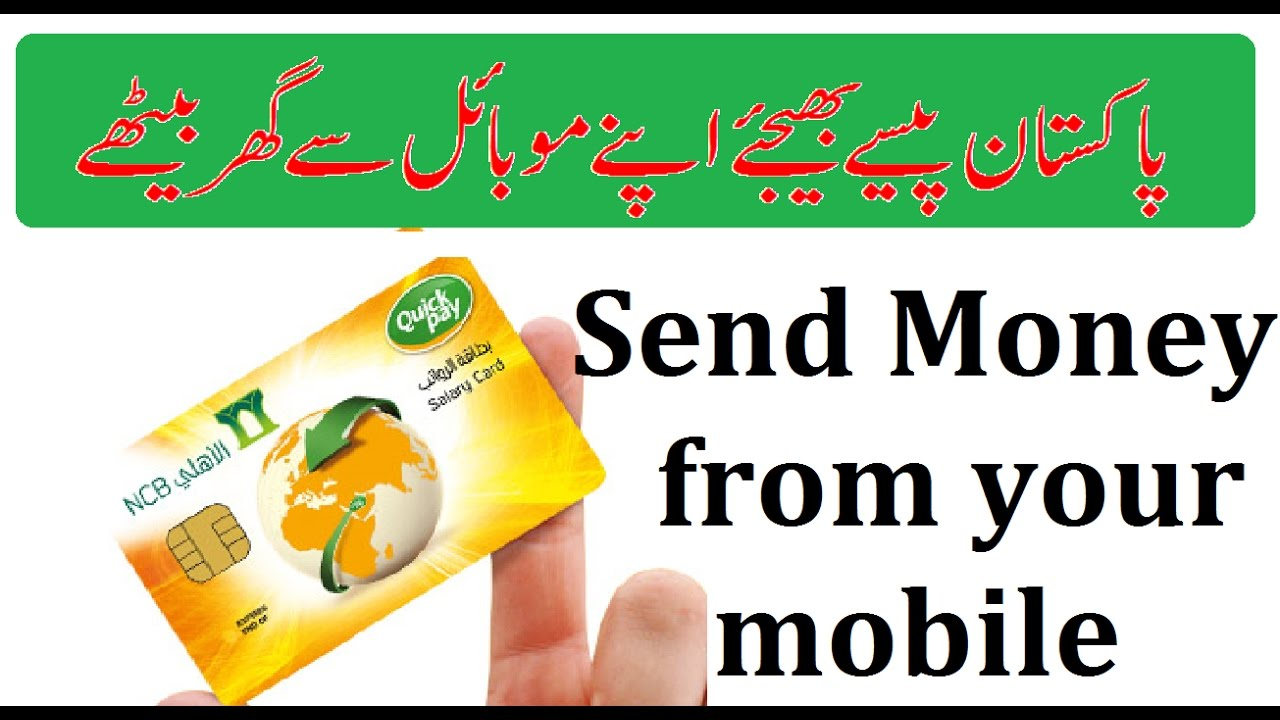 How To Send Money From Your Mobile In Stan