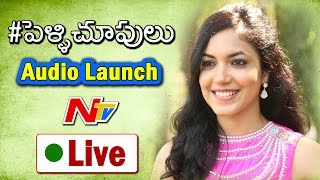 pelli-choopulu-audio-launch-live-ritu-varma-vijay-deverakonda-tharun-bhascker