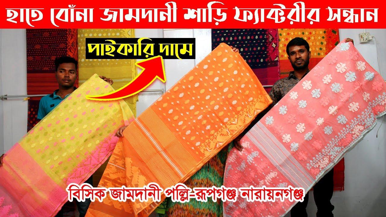 বিসিক জামদানি পল্লি রূপগঞ্জ    জামদানী শাড়ি ফ্যাক্টরীর সন্ধান    পাইকারি দামে    jamdani saree price