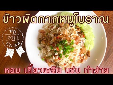 ข้าวผัดกากหมูโบราณ|หอม เคี้ยวเพลิน แซ่บๆ ทำง่าย|อาหารไทย