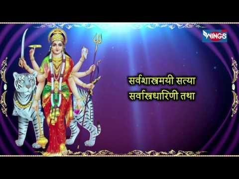 Shree Saptashati Durga Sloka -Shree Durga Stotram With Sanskrit Lyrics by Sadhana Sargam