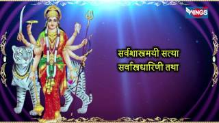Download Shree Saptashati Durga Sloka -Shree Durga Stotram With Sanskrit Lyrics by Sadhana Sargam MP3 song and Music Video