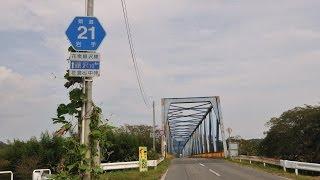 【岩手県道】21号花泉藤沢線