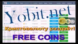 Криптовалюта БЕСПЛАТНО | БИТКОИН ЗА НЕДЕЛЮ!