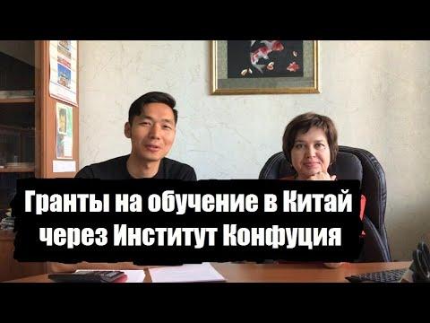 Интервью с директором института Конфуция о грантах на обучение в Китае