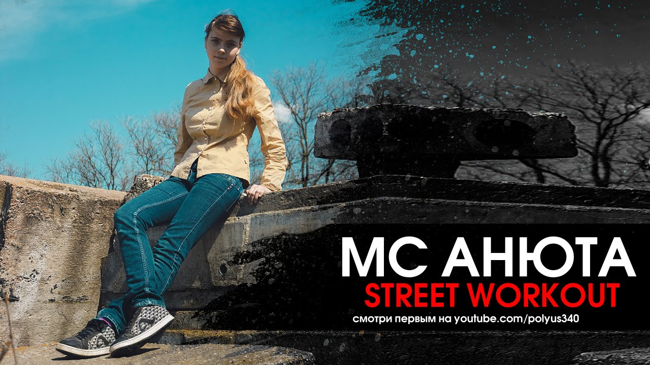 MC Анюта - Совершеннолетний