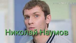 Клип Николай Наумов