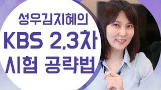 KBS 2,3차 시험 공략법