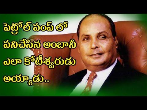 Dhirubhai Ambani Success History   Unknown Interesting Facts   Telugu