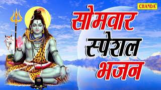 सोमवार स्पेशल भजन मैं शिव को वरूंगी अंजली जैन शिव जी के भजन भोले बाबा भजन Sonotek Bhakti