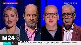 """Смотреть видео """"Вечер"""": как работает закон о телемедицине - Москва 24 онлайн"""