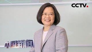 [中国新闻] 韩国瑜、郭台铭网络声量最大 蔡英文好感度排第199 | CCTV中文国际