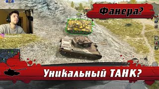 WoT Blitz - Танк ФАНЕРА ● Обзор и гайд по танку Химера Фантом ● Стоит ли покупать (WoTB)