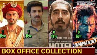 Panipat vs Pati Patni Aur Woh Box Office Collection,Commando 3,Box Office Collection,
