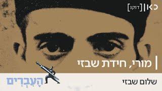 העברים | רבי שלום שבזי - מורי, חידת שבזי