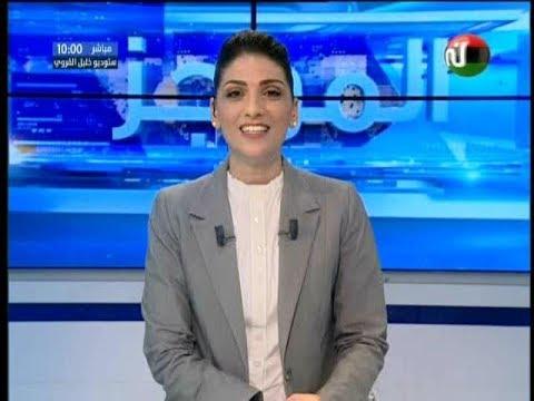 موجز أخبار الساعة 10:00 ليوم الإربعاء 23 ماي 2018 - قناة نسمة