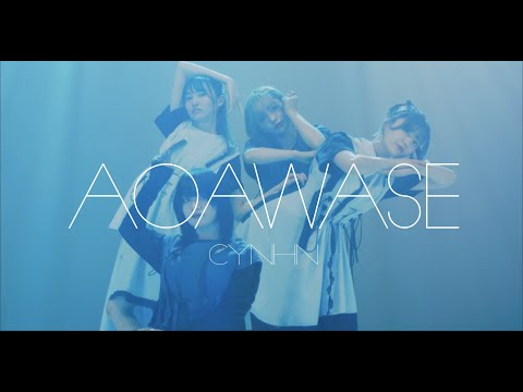 CYNHN「AOAWASE」Music Video