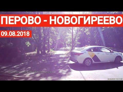 Перово-Новогиреево, места моего детства // 9 августа 2018