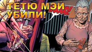 Человек-паук: СМЕРТЬ ТЕТИ МЭЙ!