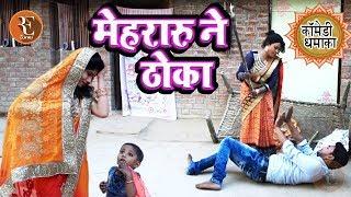 Comedy Clip ! मेहरारू और गर्लफ्रेंड को दिया धोखा दोनो ने  मिलके ठोका ! Amazing Fun !! Retunes BIB