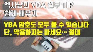 엑셀 VBA 실무 TIp - VBA 완벽 암호해제 그리…