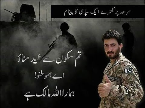 tu salamt watan | aye watan tera bhala ho | defance day of pakistan 6th septeber