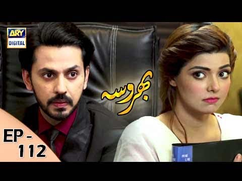 Bharosa - Episode 112 - 17th October 2017 - ARY Digital Drama
