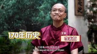 【文化瑰宝】EP16 陇西的光辉  The Glory of Long Xi
