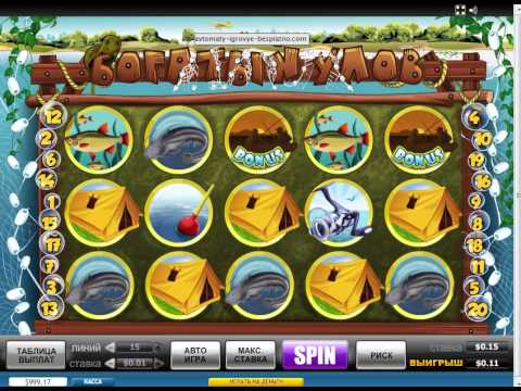 Игровой автомат Богатый Улов