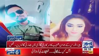 06 AM Headlines | Lahore News HD | 24 September 2018