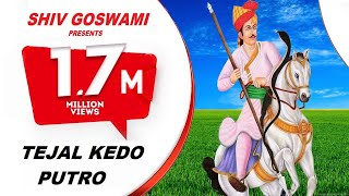Gambar cover Tejaji New DJ Song 2019-Veer tejaji Latest Rajasthani Marwadi Dj remix Song || Rajasthani Song 2019