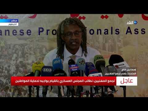 تجمع المهنيين السودانيين: الجميع يعرفون مرتكبي مجزرة الأبيض ونطالب بالقبض عليهم