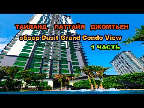 95 серия 1часть. Тайланд. Паттайя. Обзор небоскреба Dusit Grand Condo View. Бассейн, тренажерный зал