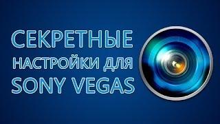 Sony Vegas настройка. Как оптимально настроить Sony Vegas?