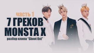 "[K-POP THEORY] 7 ГРЕХОВ MONSTA X. Ч1: Разбор клипа ""Shoot Out"""