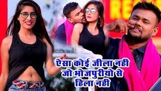 ऐसा कोई जिला नहीं भोजपुरियो से हिला नहीं | Deepak Dildar | Aaisa Koi Jila Nahi Bhojpuri | Hit Songs